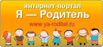 """Портал """"Я-родитель"""" - проект Фонда"""