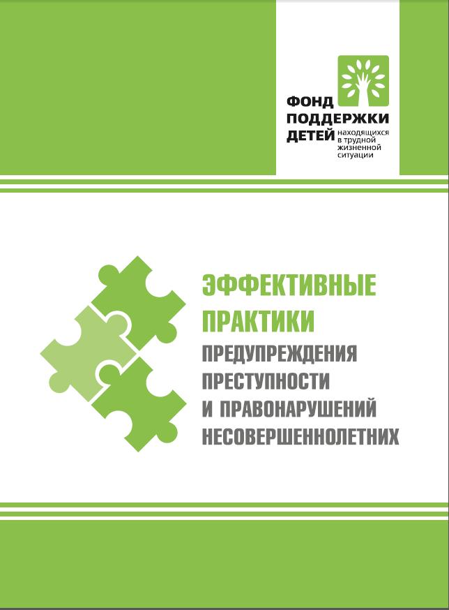 Сборник Эффективные практики.png
